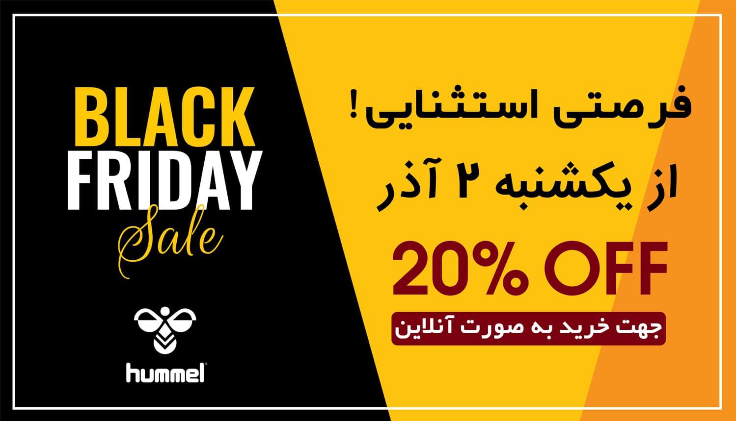 آنلاین خرید کنید BLACK FRIDAY